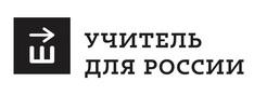Учитель для России