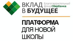 Программа «Платформа для персонализированного компетентностного образования в школе»
